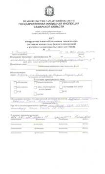 zhilizhschaya-inspektsiya-samarskoj-oblasti-1